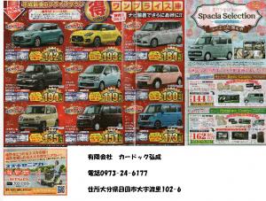 大分県日田市ロードサービスと車屋のカードック弘成31年2月裏小