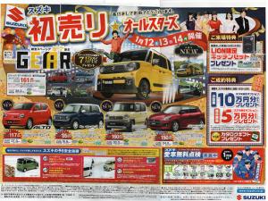 広告31年1月表(車とロードサービスのカードック弘成)