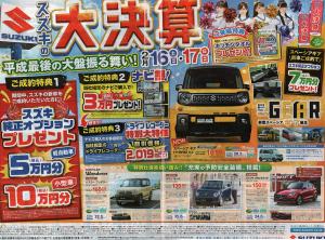 大分県日田市ロードサービスと車屋のカードック弘成31年2月広告小