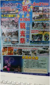 観光祭2017