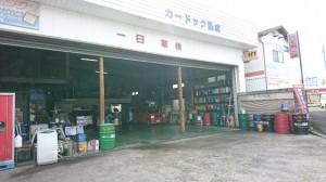 台風対策2018(大分県日田市のロードサービスと車屋のカードック弘成)