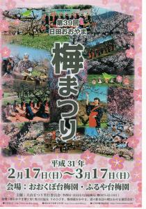 梅祭り2019