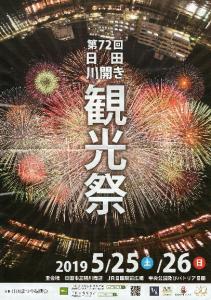 観光祭パンフ2019(大分県日田市のロードサービスと車屋のカードック弘成)
