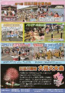 観光祭パンフ2019裏