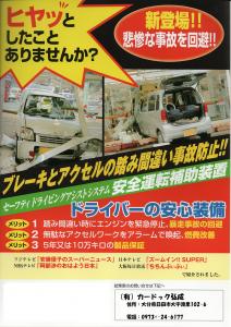 セーフティアシストシステムチラシ小(大分県日田市のロードサービスと車屋のカードック弘成)